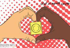 The best condom